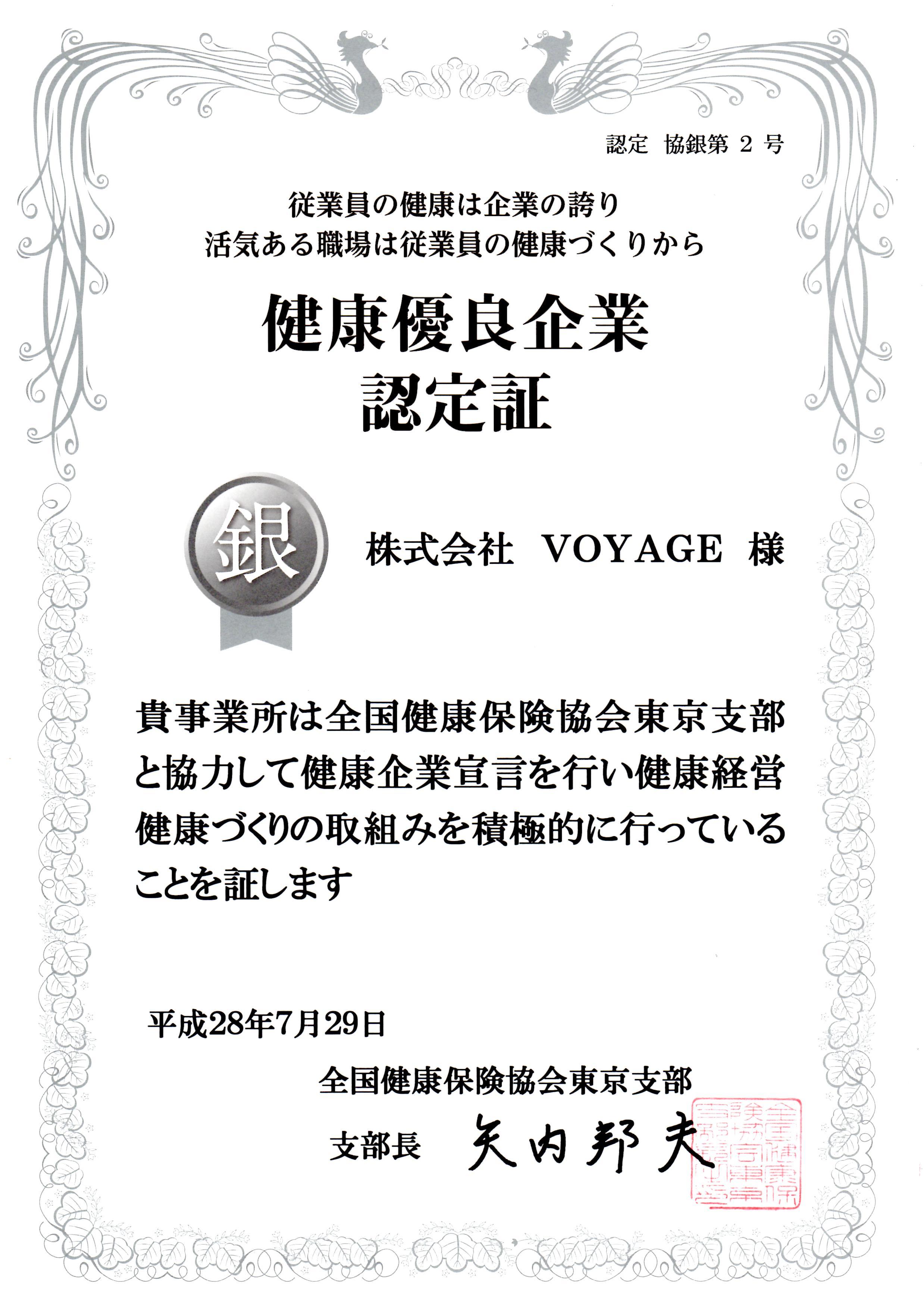 Voyage Infomation【全国健康保険協会 協会けんぽ/健康情報WEB 3月号 】に再登場!