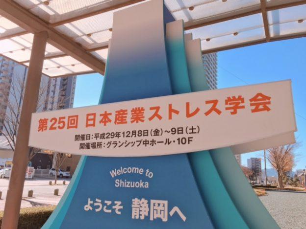 12/9(土)【第25回日本産業スト...